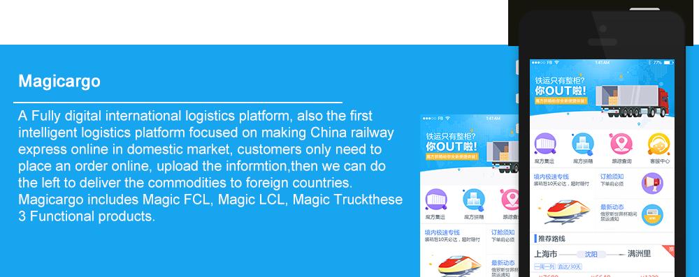 国际货运代理_railway transport_智能物流平台_Magicargo